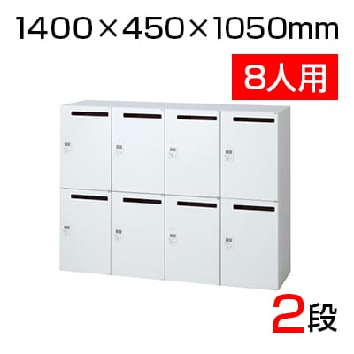 L6-J105L-8MD   L6 ロッカー L6-J105L-8MD W4 ホワイト 幅1400×奥行450×高さ1050mm プラス(PLUS)