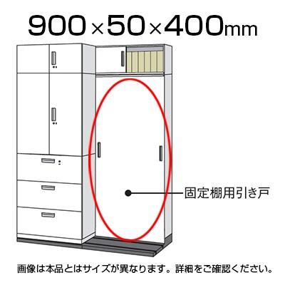 L6 固定棚用引戸 L6-T40S W4 ホワイト 幅900×奥行50×高さ400mm