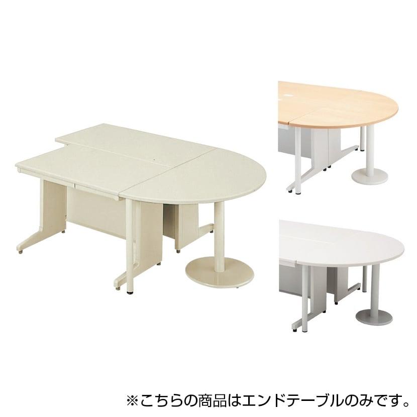 LA-7DT-HR | エルエーデスク 半円形エンドテーブル 幅1400×奥行700×高さ700mm プラス(PLUS)