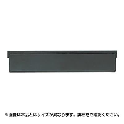 引出し用仕切板 LA-SI-SS W336×D3×H54mm