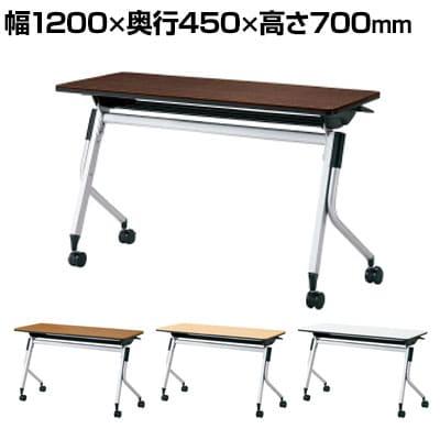 LD-415-70 | Linello 2 会議テーブル 幅1200×奥行450×高さ700mm プラス(PLUS)