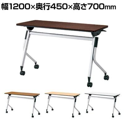 LD-415TN-70 | Linello 2 会議テーブル 幅1200×奥行450×高さ700mm プラス(PLUS)