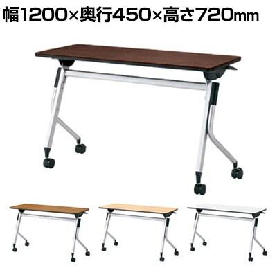 LD-415TN | Linello 2 会議テーブル 幅1200×奥行450×高さ720mm プラス(PLUS)