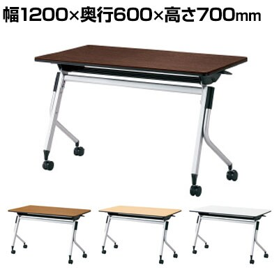 LD-420-70 | Linello 2 会議テーブル 幅1200×奥行600×高さ700mm プラス(PLUS)