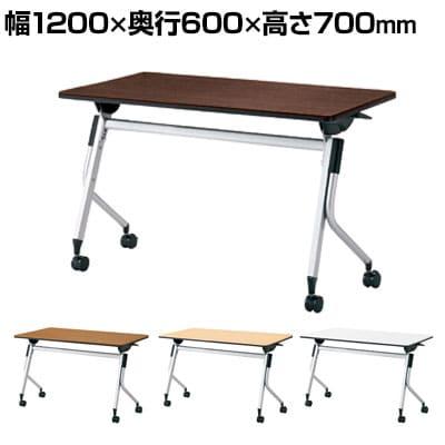 LD-420TN-70 | Linello 2 会議テーブル 幅1200×奥行600×高さ700mm プラス(PLUS)
