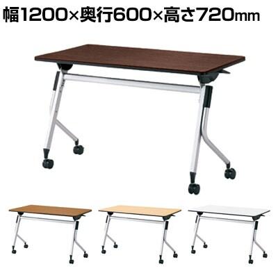 LD-420TN   Linello 2 会議テーブル 幅1200×奥行600×高さ720mm プラス(PLUS)