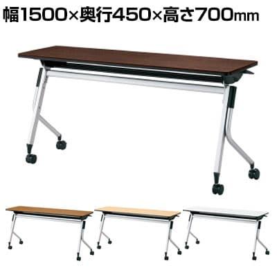 LD-515-70 | Linello 2 会議テーブル 幅1500×奥行450×高さ700mm プラス(PLUS)