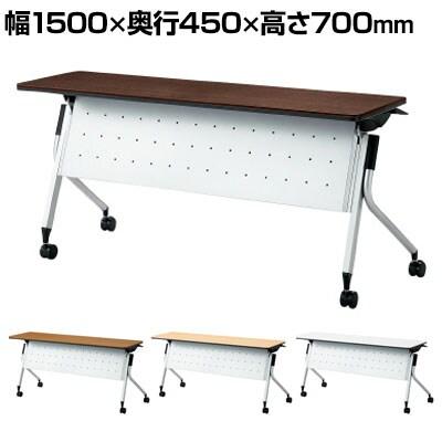LD-515MTN-70 | Linello 2 会議テーブル 幅1500×奥行450×高さ700mm プラス(PLUS)