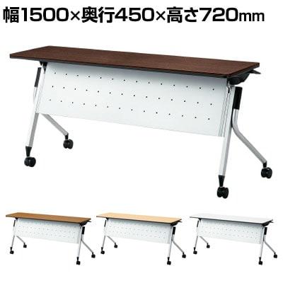 LD-515MTN | Linello 2 会議テーブル 幅1500×奥行450×高さ720mm プラス(PLUS)
