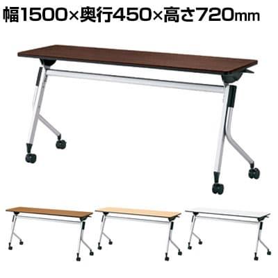 LD-515TN | Linello 2 会議テーブル 幅1500×奥行450×高さ720mm プラス(PLUS)