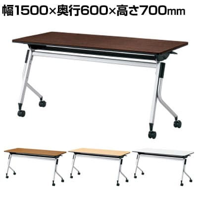 LD-520-70 | Linello 2 会議テーブル 幅1500×奥行600×高さ700mm プラス(PLUS)
