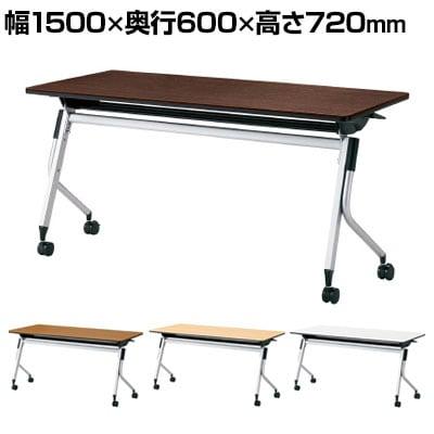 LD-520   Linello 2 会議テーブル 幅1500×奥行600×高さ720mm プラス(PLUS)