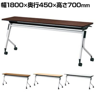 LD-615-70 | Linello 2 会議テーブル 幅1800×奥行450×高さ700mm プラス(PLUS)
