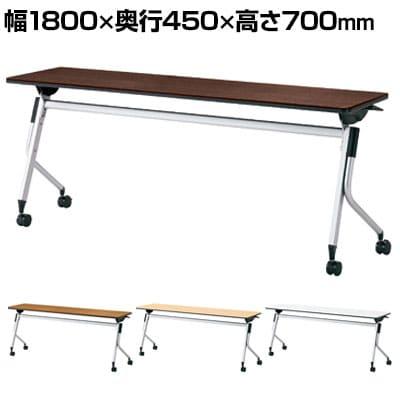LD-615TN-70 | Linello 2 会議テーブル 幅1800×奥行450×高さ700mm プラス(PLUS)