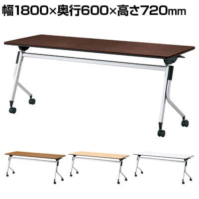 LD-620TN | Linello 2 会議テーブル 幅1800×奥行600×高さ720mm プラス(PLUS)