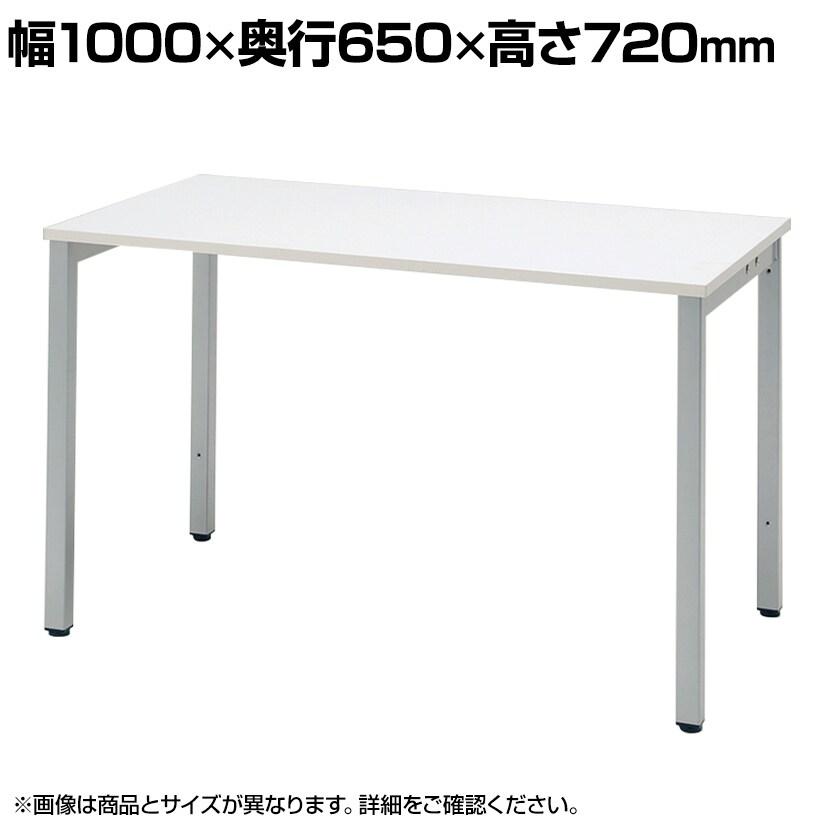 ML-1065   Mulpose メインテーブル 幅1000×奥行650×高さ720mm プラス(PLUS)
