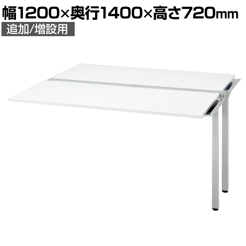 【追加/増設用】PLUS Mulpose 追加テーブル 幅1200×奥行1400×高さ720mm ML-1214T
