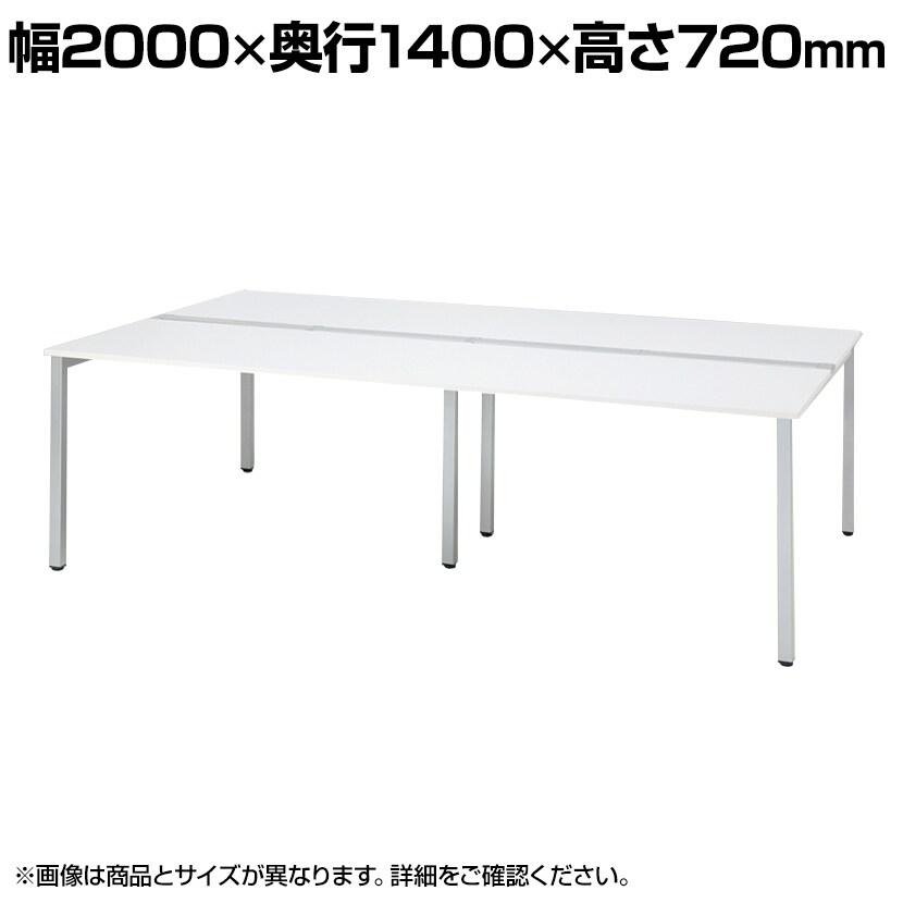 ML-2014   Mulpose メインテーブル 幅2000×奥行1400×高さ720mm プラス(PLUS)