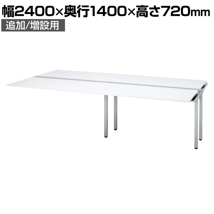 【追加/増設用】PLUS Mulpose 追加テーブル 幅2400×奥行1400×高さ720mm ML-2414T