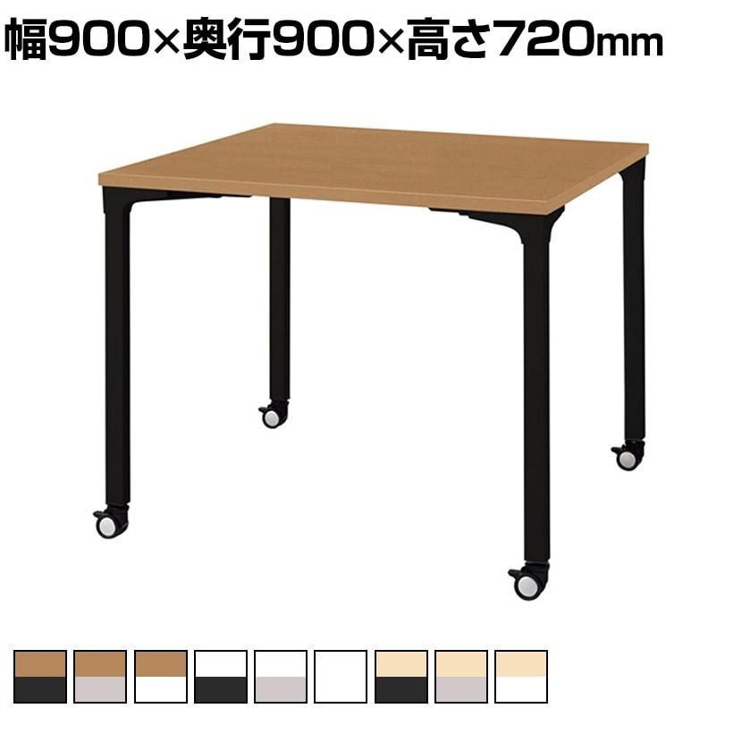NN-0909PKS   ronna 会議テーブル 幅900×奥行900×高さ720mm プラス(PLUS)