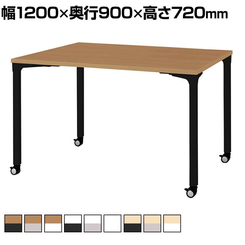 NN-1209PKR | ronna 会議テーブル 幅1200×奥行900×高さ720mm プラス(PLUS)