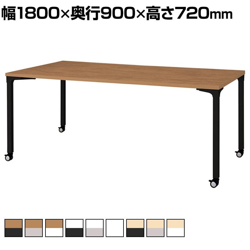 NN-1809PKR | ronna 会議テーブル 幅1800×奥行900×高さ720m プラス(PLUS)