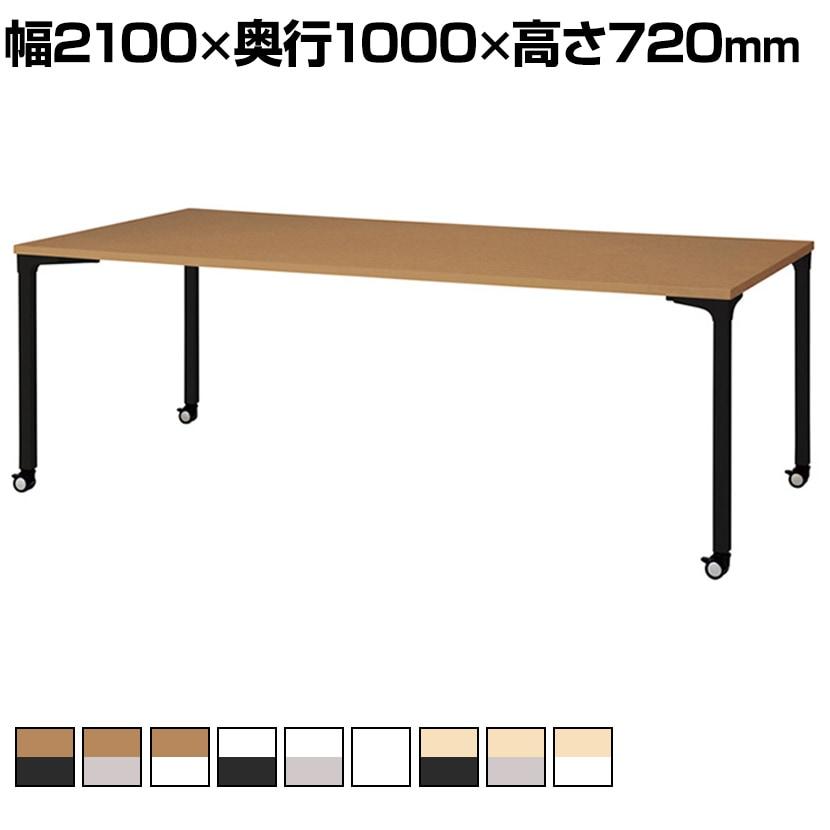 NN-2110PKR | ronna 会議テーブル 幅2100×奥行1000×高さ720m プラス(PLUS)