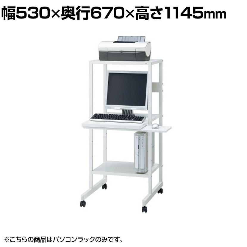 PC-FY1105   PC-FY シリーズ パソコンラック 幅530×奥行670×高さ1145mm プラス(PLUS)