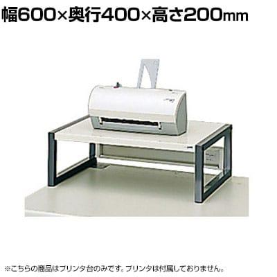 PR-10 | 卓上プリンタ台 幅600×奥行400×高さ200mm プラス(PLUS)