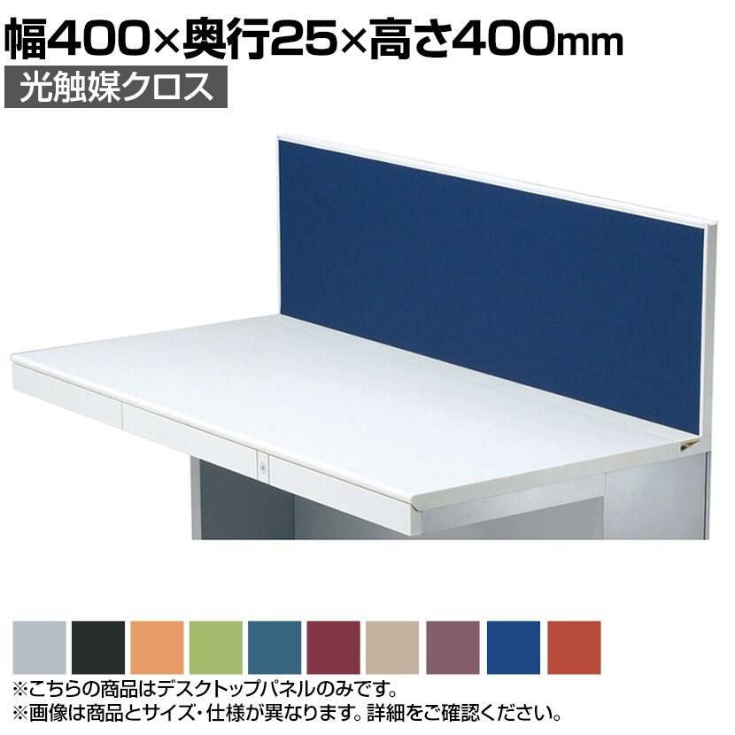 PLUS デスクトップパネル 光触媒クロス 幅400×奥行25×高さ400mm ST-044P-Q
