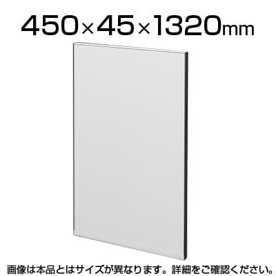 TF-0413HS | 【日本製】パーテーション 間仕切り TFパネル (光触媒スチール) TF-0413HS W6 幅450×奥行45×高さ1320mm プラス(PLUS)