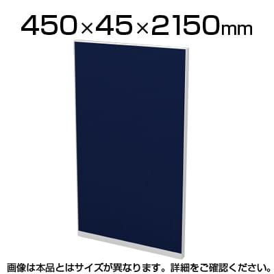 TF-0421R | 【日本製】パーテーション 間仕切り TFパネル (PETクロス) TF-0421R W4 幅450×奥行45×高さ2150mm プラス(PLUS)
