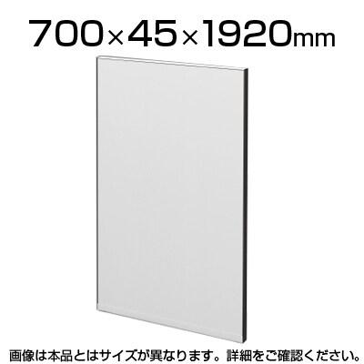 TF-0719HS | 【日本製】パーテーション 間仕切り TFパネル (光触媒スチール) TF-0719HS W6 幅700×奥行45×高さ1920mm プラス(PLUS)