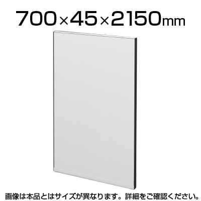 TF-0721HS | 【日本製】パーテーション 間仕切り TFパネル (光触媒スチール) TF-0721HS W6 幅700×奥行45×高さ2150mm プラス(PLUS)