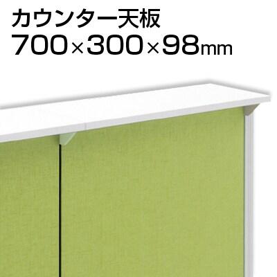 TF カウンター天板 TF-07CT W4 幅700×奥行300×高さ98mm