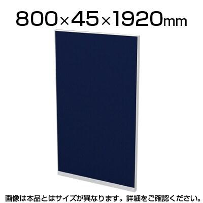 TF-0819R | 【日本製】パーテーション 間仕切り TFパネル (PETクロス) TF-0819R W4 幅800×奥行45×高さ1920mm プラス(PLUS)