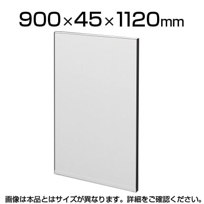 TF-0911HS | 【日本製】パーテーション 間仕切り TFパネル (光触媒スチール) TF-0911HS W6 幅900×奥行45×高さ1120mm プラス(PLUS)