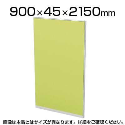 TF-0921Q | 【日本製】パーテーション 間仕切り TFパネル (光触媒) TF-0921Q W4 幅900×奥行45×高さ2150mm プラス(PLUS)