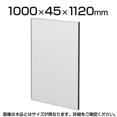 TF-1011HS | 【日本製】パーテーション 間仕切り TFパネル (光触媒スチール) TF-1011HS W6 幅1000×奥行45×高さ1120mm プラス(PLUS)