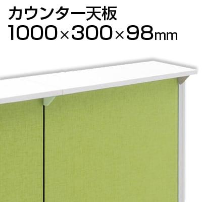 TF カウンター天板 TF-10CT W4 幅1000×奥行300×高さ98mm