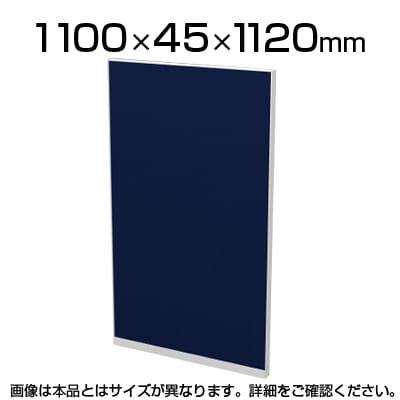 TF-1111R | 【日本製】パーテーション 間仕切り TFパネル (PETクロス) TF-1111R W4 幅1100×奥行45×高さ1120mm プラス(PLUS)