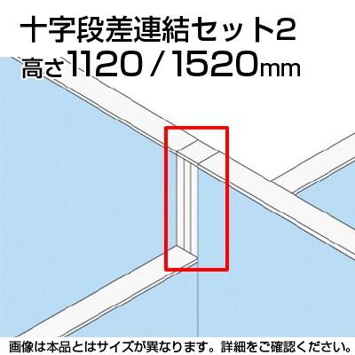 TF 十字段差連結セット2 TF-1115DS-X2 W4 幅48×奥行48×高さ1520mm