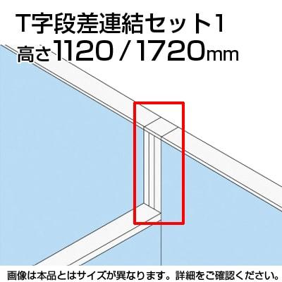 TF T字段差連結セット1 TF-1117DS-T1 W4 幅48×奥行48×高さ1720mm