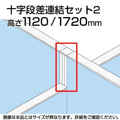 TF 十字段差連結セット2 TF-1117DS-X2 W4 幅48×奥行48×高さ1720mm