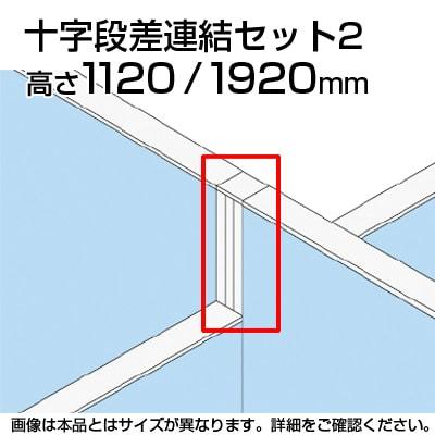 TF 十字段差連結セット2 TF-1119DS-X2 W4 幅48×奥行48×高さ1920mm