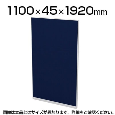 TF-1119R | 【日本製】パーテーション 間仕切り TFパネル (PETクロス) TF-1119R W4 幅1100×奥行45×高さ1920mm プラス(PLUS)