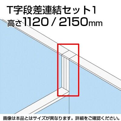 TF T字段差連結セット1 TF-1121DS-T1 W4 幅48×奥行48×高さ2150mm