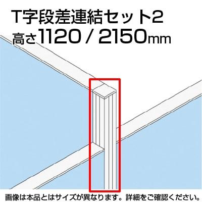 TF T字段差連結セット2 TF-1121DS-T2 W4 幅48×奥行48×高さ2150mm