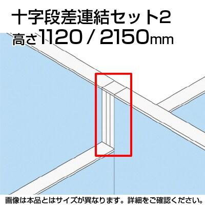 TF 十字段差連結セット2 TF-1121DS-X2 W4 幅48×奥行48×高さ2150mm