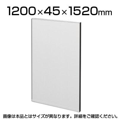 TF-1215HS | 【日本製】パーテーション 間仕切り TFパネル (光触媒スチール) TF-1215HS W6 幅1200×奥行45×高さ1520mm プラス(PLUS)